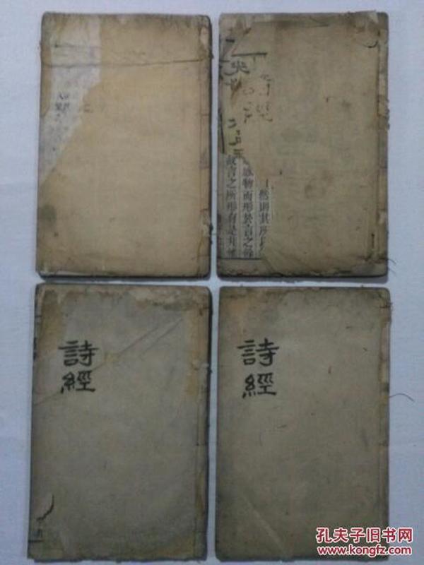 诗经集传  8卷4册全  朱熹撰  光绪甲辰年(1904) 包邮