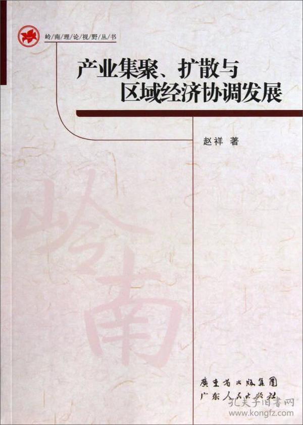 岭南理论视野丛书:产业集聚、扩散与区域经济协调发展