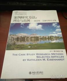 IACMR组织与管理研究方法系列·案例研究方法:理论与范例·凯瑟琳·艾森哈特论文集   有几处划线