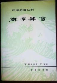 严译名著丛刊 群学肄言【1981年1版1印】