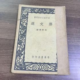 民国29年  高中国文名著选读 唐文选