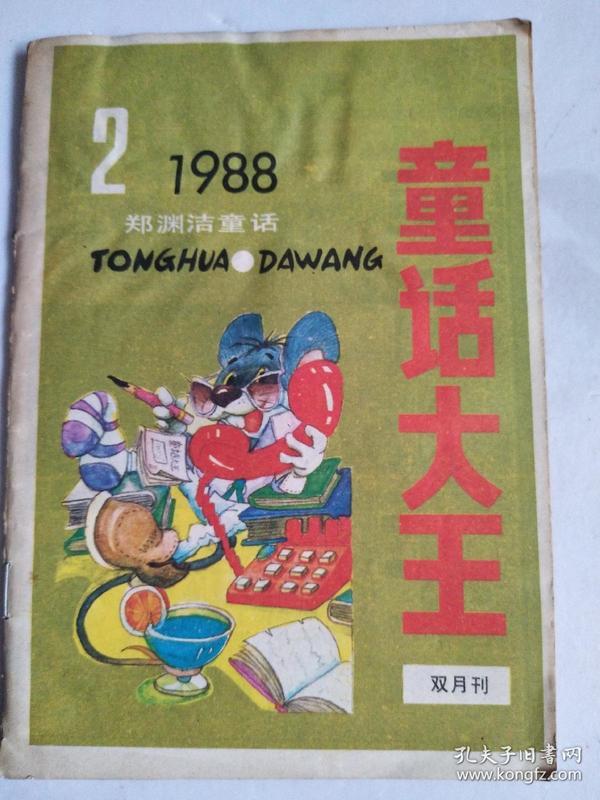 郑渊洁【童话大王】1988年第2期