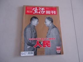 生活周刊(2009年第37期,纪念中华人民共和国成立60周年特刊)