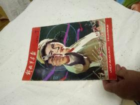 解放军画报1979 7