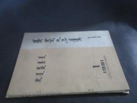 内蒙古大学学报:哲学社会科学蒙文版 1981年第1期