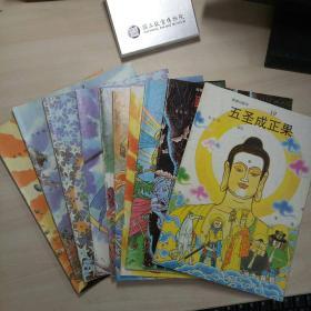 西游记画书(全套10册)