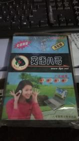 英语八哥 4cd 英语全能学习软件