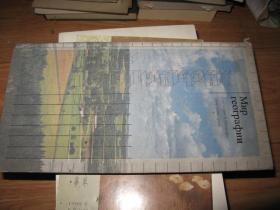 不知哪国地理方面的书铜板彩图MNP REORPA  NN