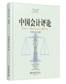 【正版 非二手 未翻閱】中國會計評論(第14卷第1期 (總第43期))(Vol. 14  No. 1)