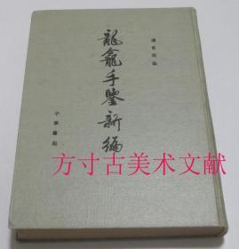 龙龛手鉴新编 1988年 中华书局1版1印