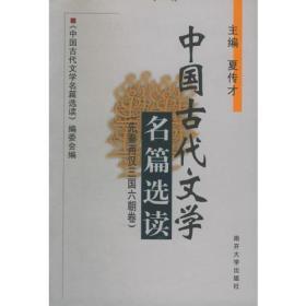 中国古代文学名篇选读 (先秦两汉三国六朝卷)