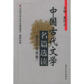 中国古代文学名篇选读 (唐五代两宋卷)