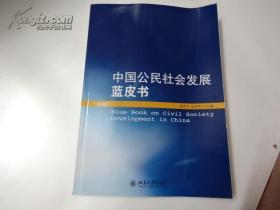 中国公民社会发展蓝皮书  私藏有几处标注
