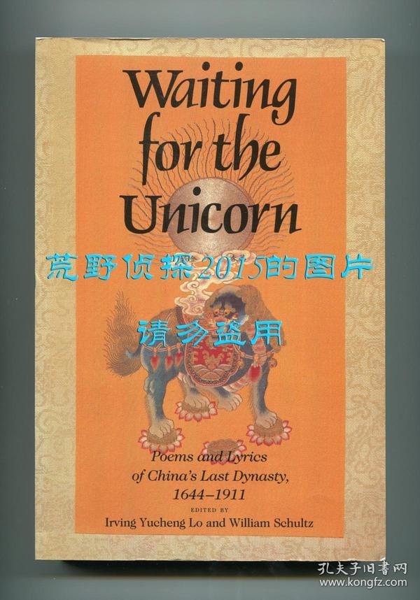 【签名本】Waiting for the Unicorn(《待麟集:清代诗词选》,《葵晔集》续编,罗郁正、威廉·舒尔茨编译,1986年平装,罗郁正英文签赠)