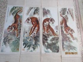 四条屏:四虎图——张光莹作,天津人民美术出版社1987年版