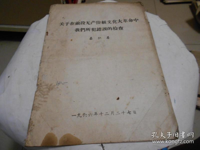 云阳县关于在前段无产阶级文化大革命中我们所犯错误的检讨