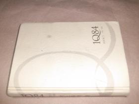 IQ84 BOOK2 7月-9月