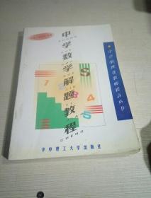 中学数学解题教程(中学数理化教师提高丛书)