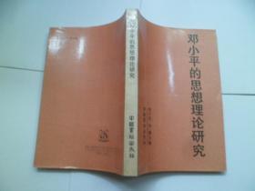 邓小平的思想理论研究