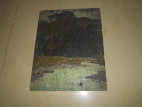 著名油画家顾祝君 早期油画写生:《小河山麓行》