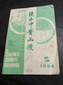 陕西中医函授(1984年2)