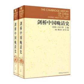 剑桥中国晚清史(上下卷)