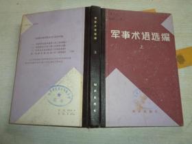 军事术语选编(上)