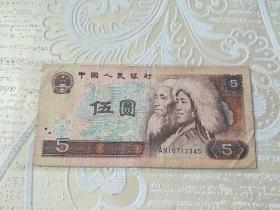 【保真】保真币、第四套人民币退市、纸币【伍元】五元、5元,五连顺子号,不是全新,有折,要求完美者慎拍,包真收藏、收藏的抓紧时间.