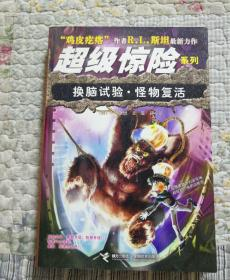 超级惊险系列:换脑试验·怪物复活
