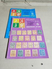 上海集邮.1988.5-6期,两本合售
