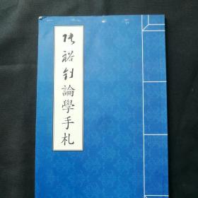 《张裕钊论学手札》   [柜1--3-2]