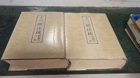十三经注疏 附校勘记 上下册 (精装带护封)1991年印 中华书局