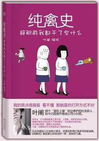 纯禽史:辞职前我都干了些什么 正版 叶阐 9787535460288 长江文艺出版社 正品书店
