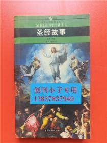 圣经/世界文学名著文库 段琦编著  中国戏剧出版社
