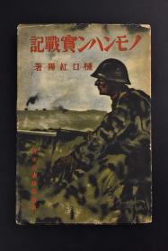 《诺门坎实战记》1册  樋口红阳著 书中描述了1939年5月至9月苏联和日本在内蒙古诺门坎发生了一场战争的实事记载 并且满洲国也参与了战斗 最终以日本战败而告终 这也是日本第一次战败 书中部分老黑白照片