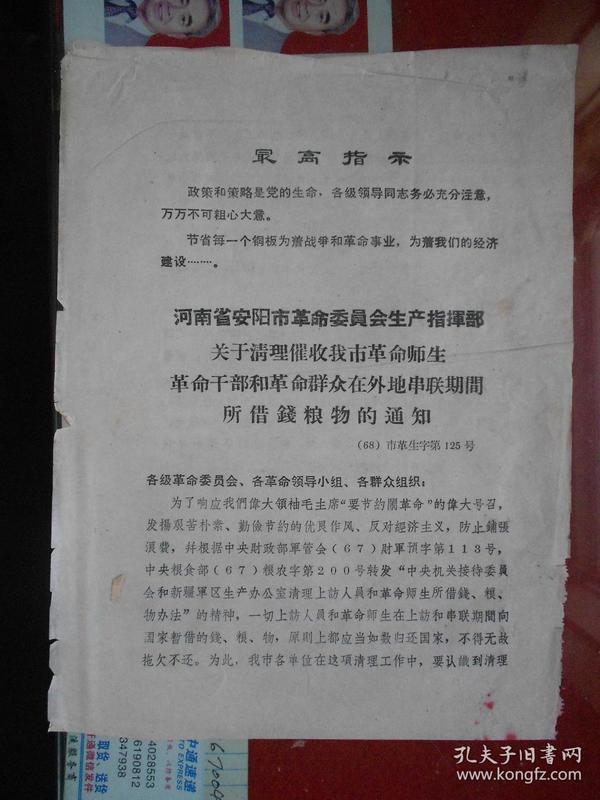 安阳市革命委员会生产指挥部;关于清理催收我市革命师生、革命干部和革命群众在外出串联期间所借钱粮物的通知【有最高指示】