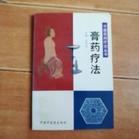 膏药疗法——中国民间疗法丛书