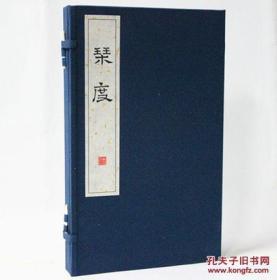 琴度(16开线装 全一函一册)