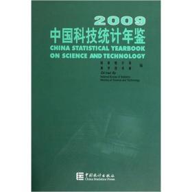 中国科技统计年鉴 2009
