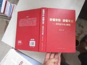 看懂字形 读懂字音 常用汉字本义研究 书脊少有破损