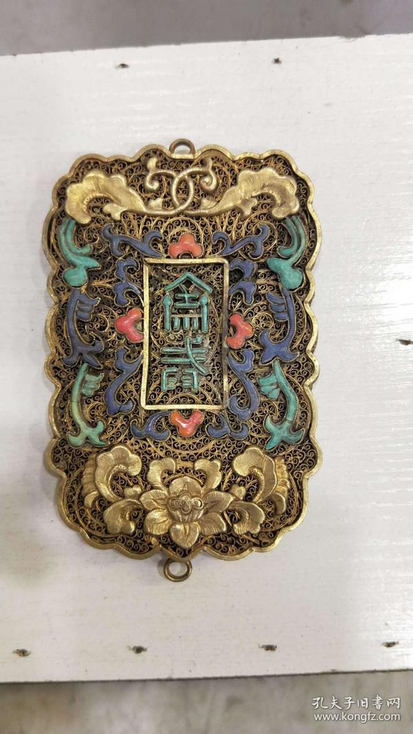 明代铜鎏金斋戒牌,镶嵌绿松,南红等