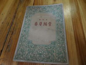 莆仙戏:春草闯堂(福建地方戏曲丛书)1963年1版1印7000册