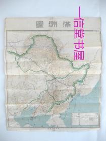 《满洲国》满洲通志附图 1张
