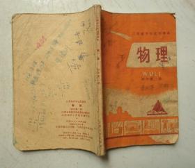 江西省中学试用课本物理初中第二册