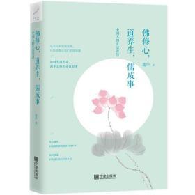 佛修心,道养生,儒成事:中国人的生活智慧