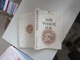 简明中国历史读本 正版