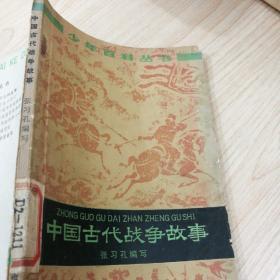 少年百科丛书..中国古代战争故事