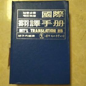 国际翻译手册【秘书必备,增订四版】