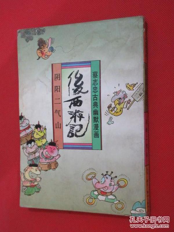 蔡志忠古典幽默漫画  后西游记:阴阳二气山