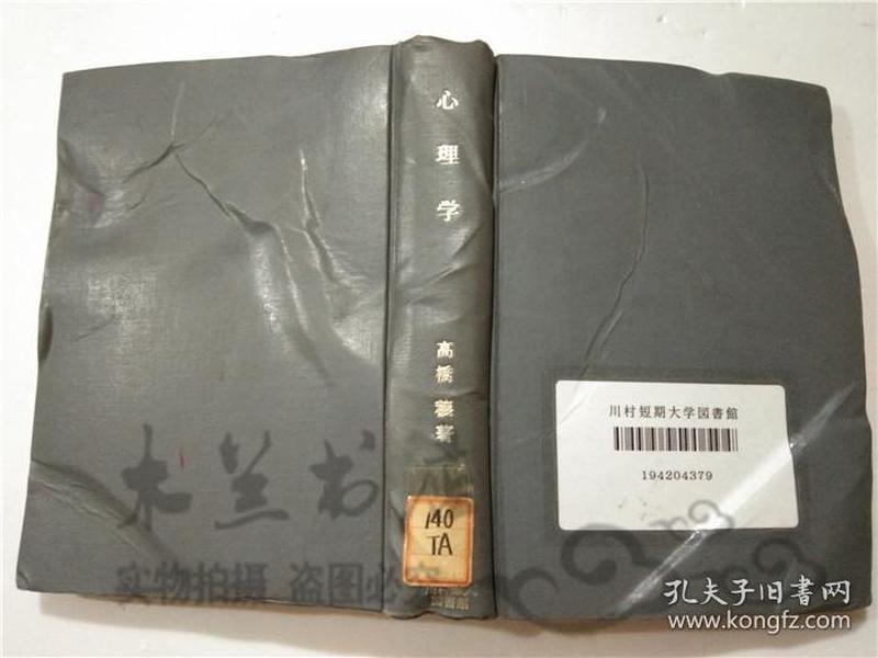 原版日本日文书 心理学 高桥穰 岩波书店 32开硬精装